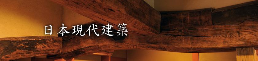 日本現代建築