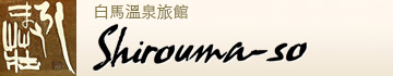白馬溫泉旅館 Shirouma-so