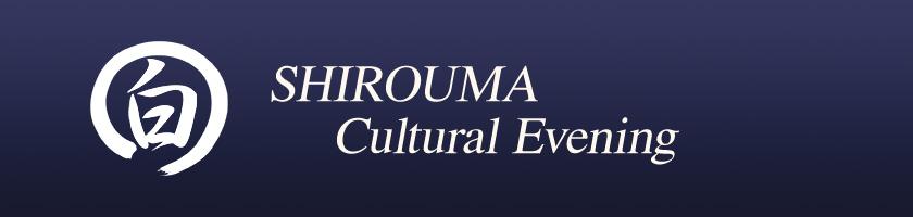SHIROUMA Cultural Evening