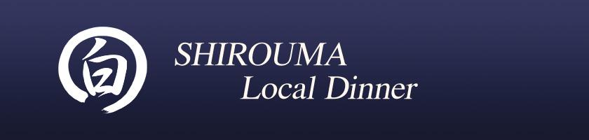 SHIROUMA Local Dinner