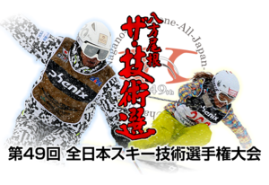Japan Skiing demonstrator championship