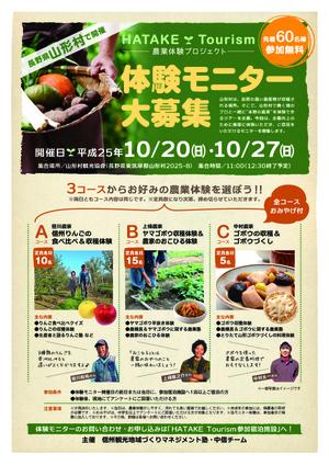 農業体験プロジェクト モニター募集のお知らせ