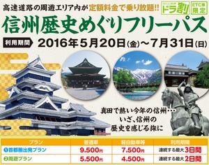 長野県内の高速道路が定額で乗り放題!
