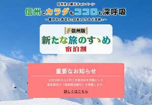 長野県民限定「県民支えあい 家族宿泊割」 のお知らせ