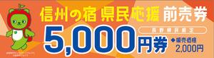長野県民限定【プレミアム付き前売券】のお知らせ