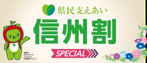 県民支えあい「信州割SPECIAL」のお知らせ