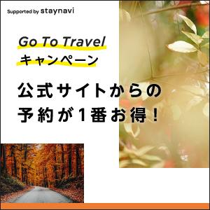 GoToトラベル キャンペーン利用方法のお知らせ