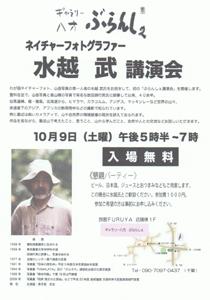 水越武さん講演会