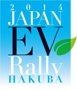 ジャパンEVラリーと電気自動車コンセント設置のお知らせ
