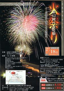 Hakuba Happo Fire festival