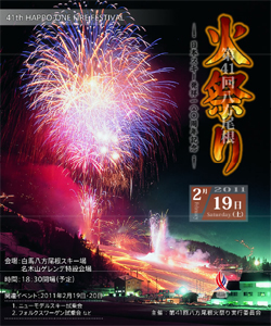 八方尾根火祭り