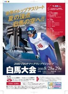 FIS白馬サマーグランプリ観戦プラン