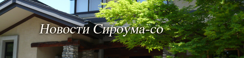 Новости Сироума-со