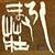 ชิโระอุมะ-โซ